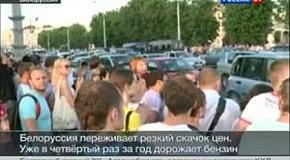 Тысячи белорусских автомобилистов блокировали движение в центре Минска