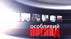 """""""Особливий погляд"""": 200 років Тарасу Шевченку: Заповіт і Майдан"""