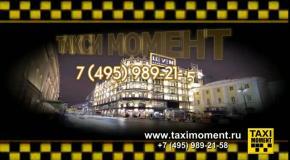 Заказ такси в Москве - TAXIMOMENT.RU