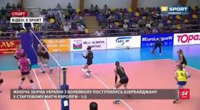 Жіноча збірна України з волейболу стартувала із поразки на Євролізі