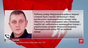Росія робить серйозні провокації в бік українських ВМС під Маріуполем