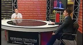 Юрій Михальчишин, «Прямим текстом. Бліц»