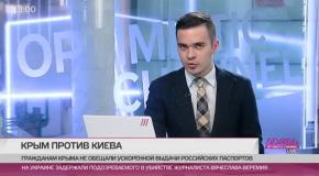 Россия готова раздать паспорта Беркуту и предоставить им свое гражданство