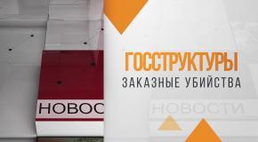 Главные новости дня в России  Громкие дела  Преступные авторитеты  Организованная преступность