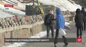 Як у Києві відзначатимуть річницю початку Євромайдану