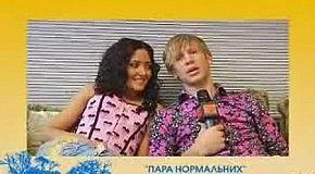 """"""" Крута Україна """",  Пара Нормальных"""