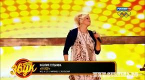 Наталия Гулькина  - Я буду (Живой звук )