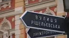 Одесса, мой любимый город!
