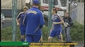""""""" Динамо """" хочет вернуть Шеву"""