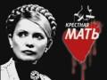 """Юлия Тимошенко - """"Крестная Мать"""". Фильм пятый"""