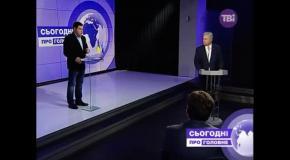 """Олександр Мирний у програмі """"Сьогодні. Про головне"""""""