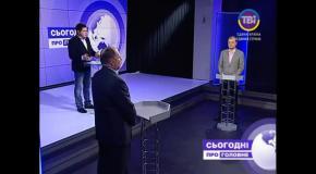 """Андрій Іллєнко у програмі """"Сьогодні. Про головне"""""""