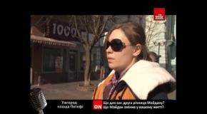 Вільний мікрофон: Що для вас друга річниця Майдану? Що Майдан змінив у вашому житті?