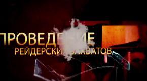 Криминальные новости России  Коррупция  Госструктуры  Финансовые преступления  К