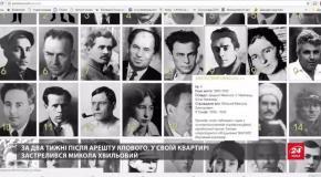 """Репресії в СРСР: як харківський Будинок письменників """"Слово"""" перетворився на пастку для митців"""
