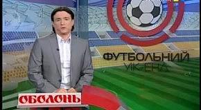 """""""Футбольный уик-энд"""" от 14 марта 2010"""