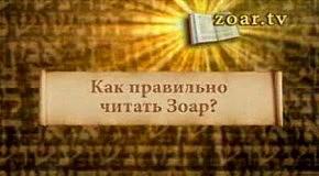 Как правильно читать книгу Зоар