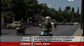 В Греции бастуют журналисты и транспортники