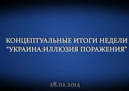 Картинки по запросу Концептуальные итоги недели «Украина иллюзия поражения»