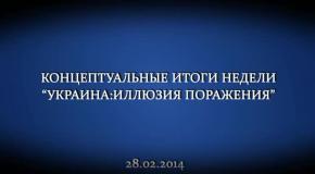 Концептуальные итоги недели  «Украина  иллюзия поражения»