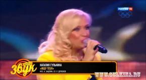 Наталия Гулькина  - Ищу тебя (Живой звук)