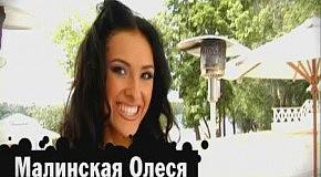 Олеся Малинская - Третье место конкурса Miss MAXIM 2009 - MAXIM