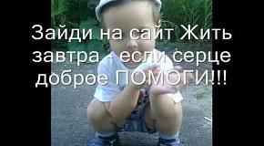 онкобольные дети борющиеся за жызнь,ПОМОГИТЕ ИМ!!!!!