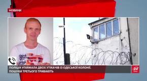 В Одесі затримали двох в'язнів-утікачів, які втекли з колонії зранку