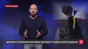 Почему история мешает украинцам доверять власти