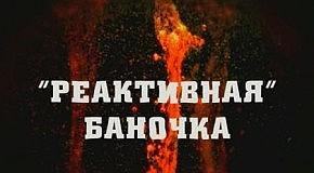 "Фокус ""Реактивная"" баночка"""