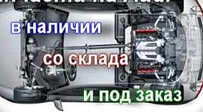 Авто запчасти Ауди (Audi) в Харькове
