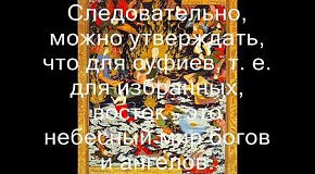 Фирудин Гилар Бек  Основы науки Ледун 7