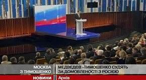Медведев: Тимошенко судят за договоренности с Россией