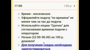 Московское такси - Такси Момент - TM Cab demo - Taximoment.ru