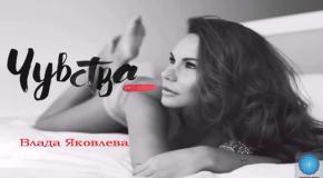 Влада Яковлева - Чувства, премьера альбома!