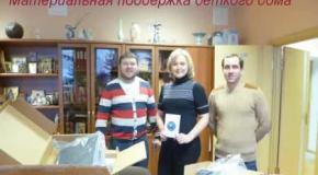 Благотворительный фонд г Москва - Пожертвования для детей