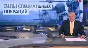 Киселев показал российский спецназ для диверсий заграницей