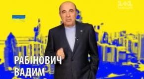 Агитационный ролик кандидата в президенты Вадима Рабиновича
