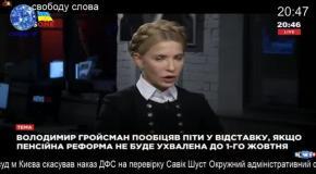 Юлія Тимошенко — просто зараз у наших сьогоднішніх «Наслідках» з Юлією Литвиненк