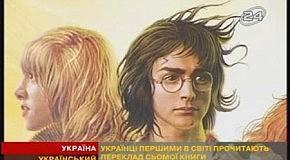 Украинский Гарри Поттер