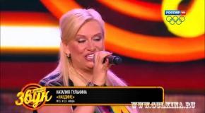 Наталия Гулькина - Наедине (Живой звук)