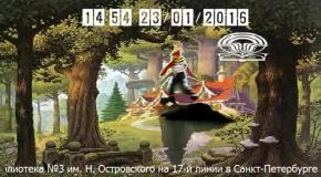 2016-01-23 (Гном)