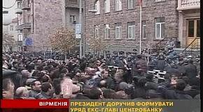 Инаугурация президента Армении