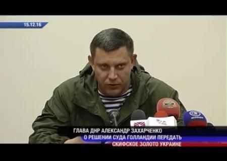 Крым начал обжалование решение суда овозврате Украине золота скифов