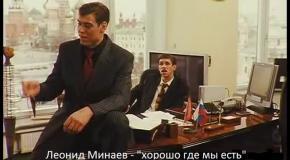 Леонид Минаев - хорошо где мы есть
