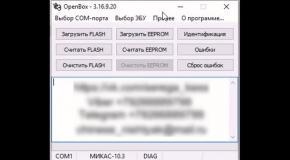 OpenBox - чип тюнинг загрузчик прошивок ЭБУ