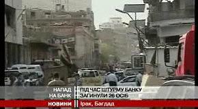 Террористы напали на центральный банк Ирака