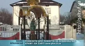 Храм у Крихівцях росте