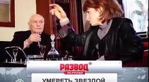 Развод по-русски - Умереть звездой (эфир 8.04.2012)