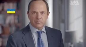 Агитационный ролик кандидата в президенты Сергея Тигипко